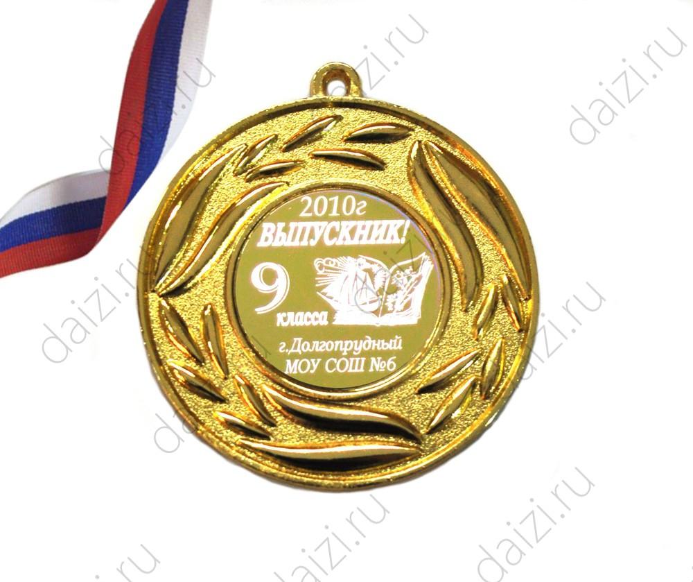считает, медаль какая выпускник 9 го класса Михайлова пишет: начинается