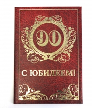 Диплом Юбиляра 90лет