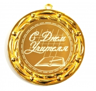 Медаль С днем учителя - 70мм