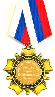 Орден-звезда Первой учительнице на заказ