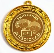 Медали для выпускников детского сада 2018г
