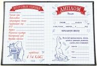 Дипломы для выпускников начальной школы с итоговыми оценками - синий - кошка