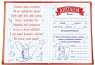 Диплом - Выпускник начальной школы - красный - слон