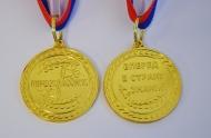 Медаль - Первоклассник - штам