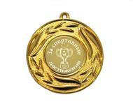 Медаль за спортивное достижение