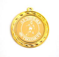 Медаль для Лучшего футболиста