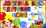 Гирлянда - До свидания детский сад
