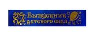 Выпускнику детского сада (синие, атлас) Звездочки.