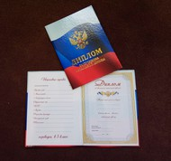 Дипломы для выпускников начальной школы - триколор