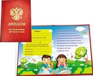 Дипломы для выпускников детского сада - дети - красный