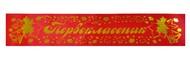Ленты для Первоклассника - колокольчики (красная,шёлк)