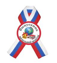 Значки выпускнику начальной школы - с триколорной лентой (глобус)