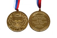 Медаль - Учителю на заказ