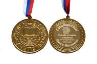 Медаль - учителю именная