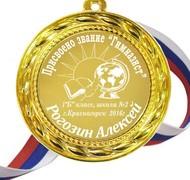 Медаль - Гимназист именная - на заказ