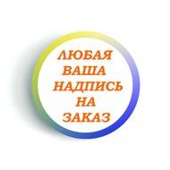 Значки для выпускников детского сада на заказ именная