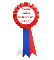 Значок-розетка для выпускника детского сада на заказ именная