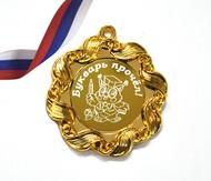 Медаль - Букварь прочел