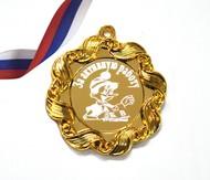 Медаль - За активную работу