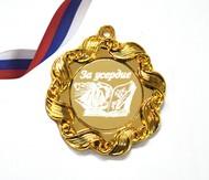 Медаль - За усердие