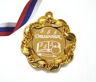Медаль - Отличник