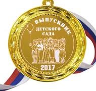 Медали выпускникам детского сада 2018г