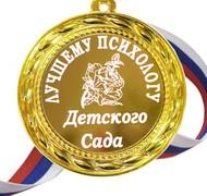 Медаль - Лучшему психологу
