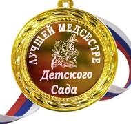 Медаль - Лучшей медсестре