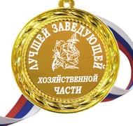 Медаль - Лучшей заведующей хозяйственной части