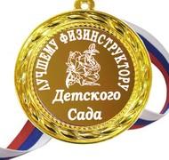 Медаль - Лучшему физинструктору