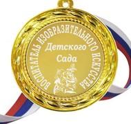 Медаль Воспитателю ИЗО