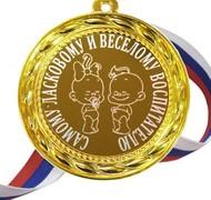 Медаль - Самому ласковому и веселому воспитателю