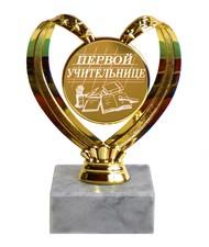 Кубок для Первой учительницы