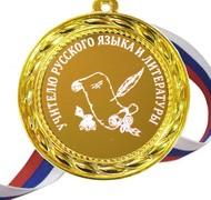 Медаль - Учителю Русского языка и Литературы