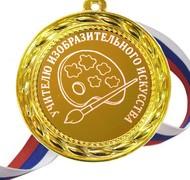Медаль - Учителю ИЗО