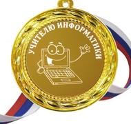 Медаль - Учителю Информатики