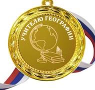 Медаль - Учителю Географии