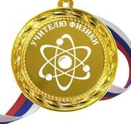 Медаль - Учителю Физики