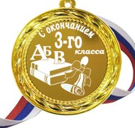 Медаль - С окончанием 3-го класса