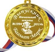 Медаль - Выпускник начальной школы именная