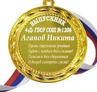 Медаль - Выпускник 4-го класса