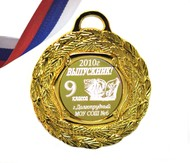 Медаль - Выпускник 9-го класса на заказ