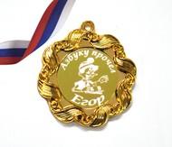 Медаль - Азбуку прочел , именная