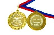 Медаль Выпускнице 4-го класса на заказ