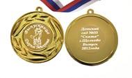 Медали для выпускницы детского сада именные