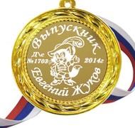 Медали для выпускников детского сада именные, на заказ