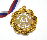 Медаль именная - Хорошист