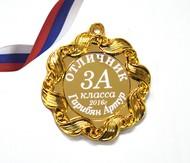 Медаль именная - отличник