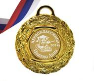 Медаль первокласснице именная, на заказ