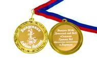 Медаль Выпускнику детского сада на заказ, именная - Бременские музыканты